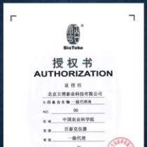 立博泰业获得百泰克公司北京区域一级代理商授权