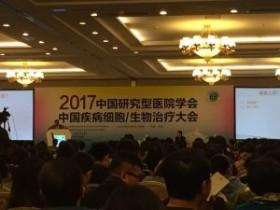 2017中国研究型医院学会中国疾病细胞/生物治疗大会在京胜利召开